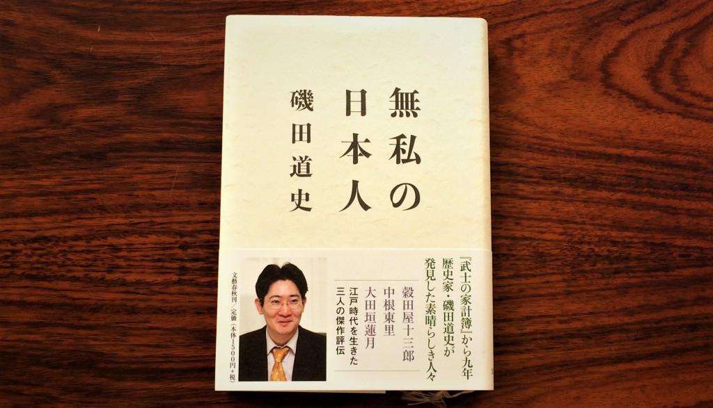 無私の日本人 (2)